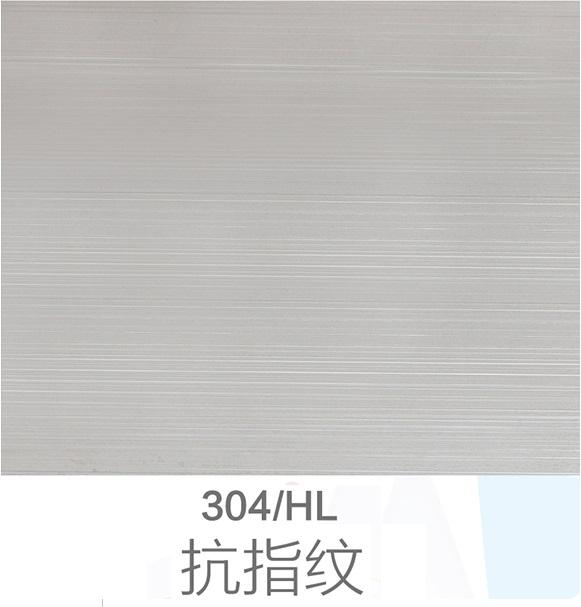 抗指纹304HL