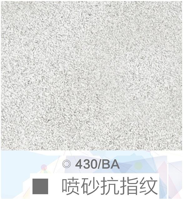 喷砂抗指纹430BA