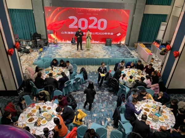 【逸联新金汇】2020年汇演庆典圆满礼成