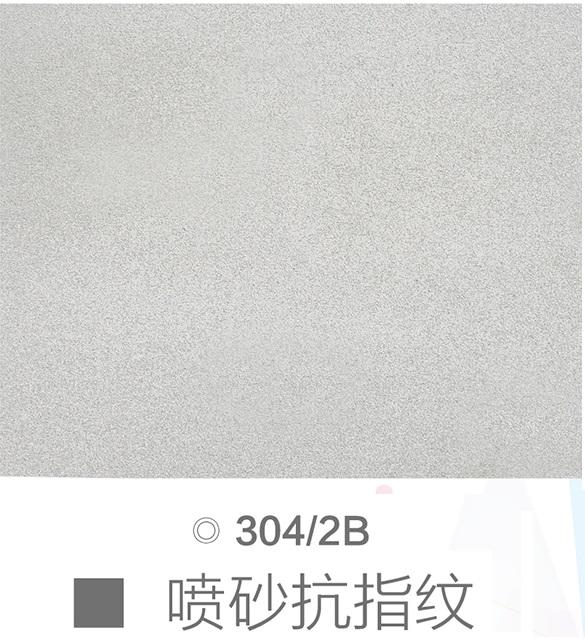 喷砂抗指纹304 2B