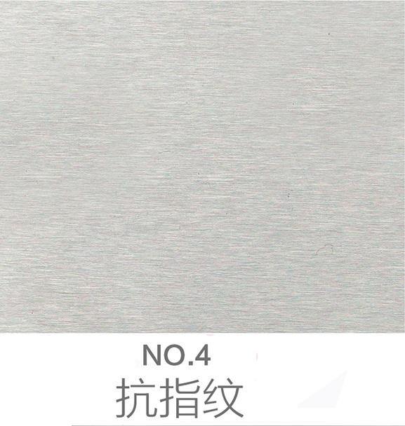 NO.4 抗指纹