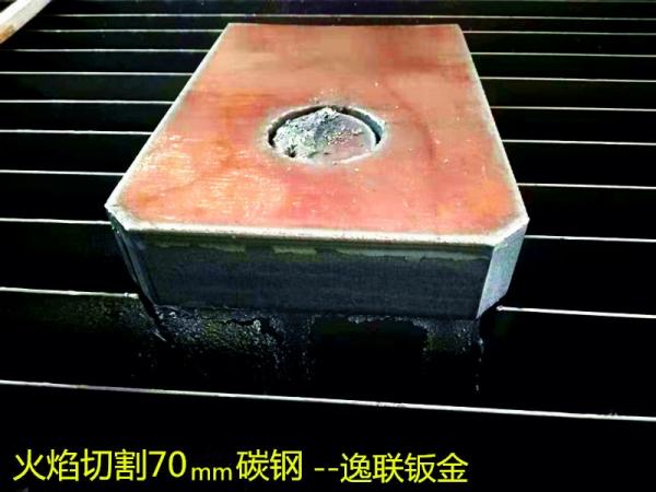 等离子/火焰切割70mm碳钢
